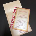 Hebrew cut out bat mitzvah invitation by Charu